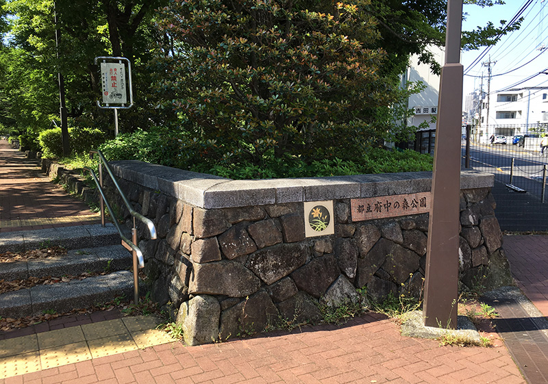 府中の森公園入り口